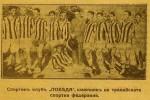 Победа 1924