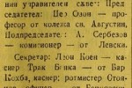 Вестник Правда