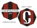 """""""Пловдивски Спортклуб"""" и """"Славия"""" - Пловдив"""