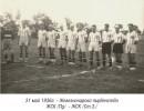 31 май 1936г. - Железничарско първенство ЖСМ /Пд/ - ЖСК /Ст.З/