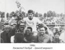 1968г. Локомотив Пловдив - бронзов медалист