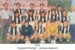 1973г. Локомотив Пловдив - сребърен медалист