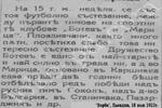 Илюстр. 11