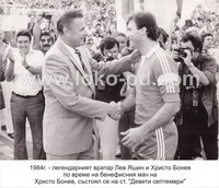 Лев Яшин и Христо Бонев
