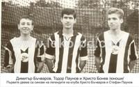 Димитър Бъчваров, Тодор Паунов и Христо Бонев