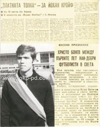 Христо Бонев между първите пет най-добри футболисти на света