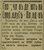 В-к Дневник 17 окт. 1938г.