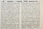 Отечествен Глас 1983г