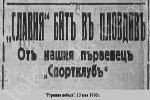 Утринна победа 13 юли 1936г.