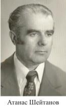 Атанас Шейтанов