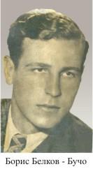 Борис Белков - Бучо
