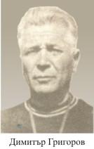 Димитър Григоров