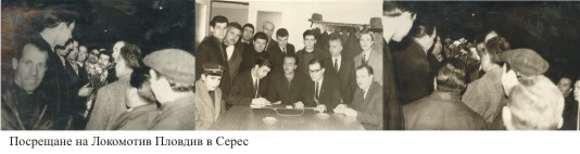 Посрещане на Локомотив Пловдив в Серес