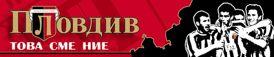 Пловдив - това сме ние!