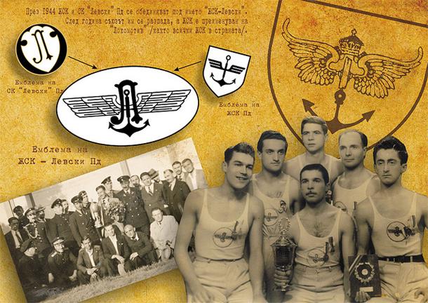 Инересни факти за емблемата на Локомотив Пловдив