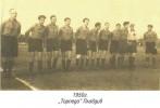 """1950г. """"Торпедо"""" Пловдив"""