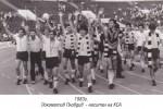 1983г. Локомотив Пловдив - носител на КСА