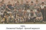 1992г. Локомотив Пловдив - бронзов медалист