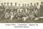 """8 април 1934г. - """"Спортклуб"""" - """"Марица"""" ПД /приятелска среща/"""
