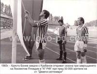 Бонев и Курбанов