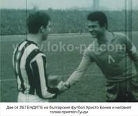 Христо Бонев и Гунди