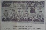 Народен Спорт 1983г