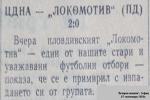 ЦДНА - Локомотив Пловдив