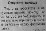 Илюстр. 13