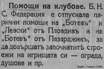 Илюстр. 14