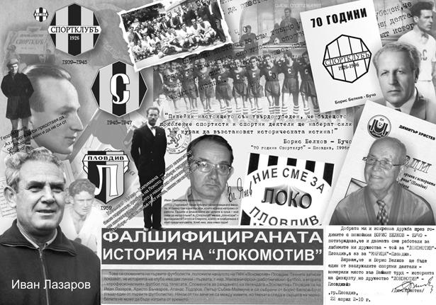 84 години Пловдивски Спортклуб